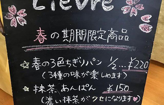 暖かい日が続いていますね︎お店では春の期間限定商品で春の3色ちぎりパンや抹茶あんぱん、抹茶のベーグルなどを販売しています!この機会に是非お立ち寄りください️ #新潟 #長岡 #ケーキとパンの店 #リェヴル #春