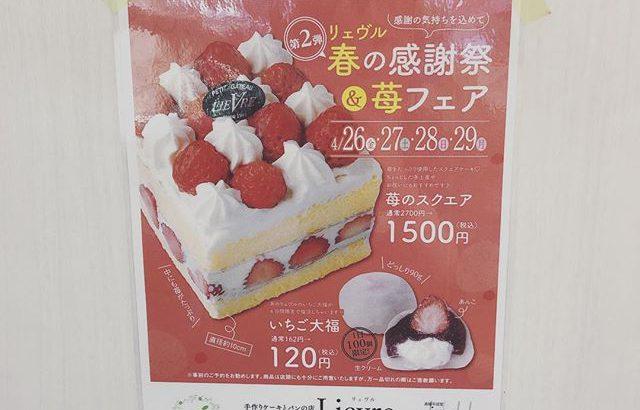 こんにちはすっかり暖かくなり、春らしい日が続いていますねそこで、#春の感謝祭 第2弾を26日から29日までの4日間開催致します!第2弾では、いちごのスクエア¥2700→1500いちご大福¥162→120を販売します🥰お得なこの機会に是非お買い求めください!#新潟 #長岡 #ケーキとパンのお店 #リェヴル #いちごフェア #いちごスイーツ #苺のスクエア #いちご大福 #lievre #cake #sweets #strawberry #springsell