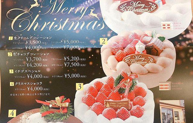 こんにちは!寒い日が続いていますねもうすぐクリスマス皆様クリスマスケーキのご予約はお済みですか??当店では今年もクリスマスケーキの予約を受け付けております(^^)4番.クリスマスショコラと各ケーキサイズ7号.8号の予約は12/16日までの締め切りで、そのほかは締め切りはございません!ご予約がまだでしたら是非当店のクリスマスケーキで素敵な当日を迎えてください🥰#新潟 #長岡 #ケーキとパンのお店 #リェヴル #クリスマスケーキ #クリスマス #チョコケーキ #手作りケーキ #lievre #cake #christmascake #strawberry #いいね #コメント #フォロー #皆様のご来店心よりお待ちしてます#