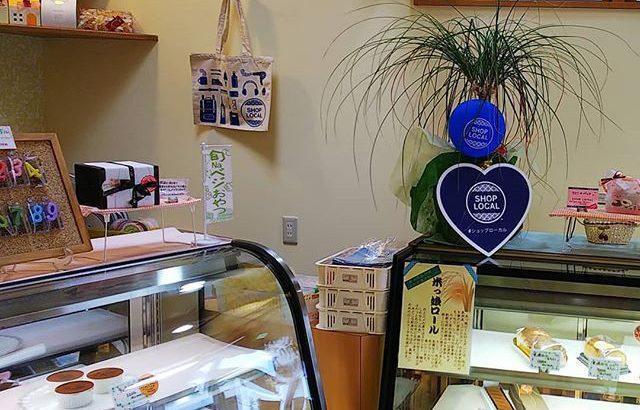 #ショップローカル参加店#ショップローカル#山忠製菓リェヴル