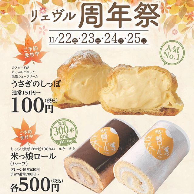 今年もやりますよーっ!当店の名物うさぎのしっぽが100円、米っ娘ロールハーフが500円!ご予約の方優先となりますので、どしどしご予約お待ちしております!・手作りケーキとパンの店 リェヴルTel:0258-37-1178長岡市美園1-3-22・#周年祭 #シュークリーム #ロールケーキ #ケーキ #スイーツ #パン #長岡市