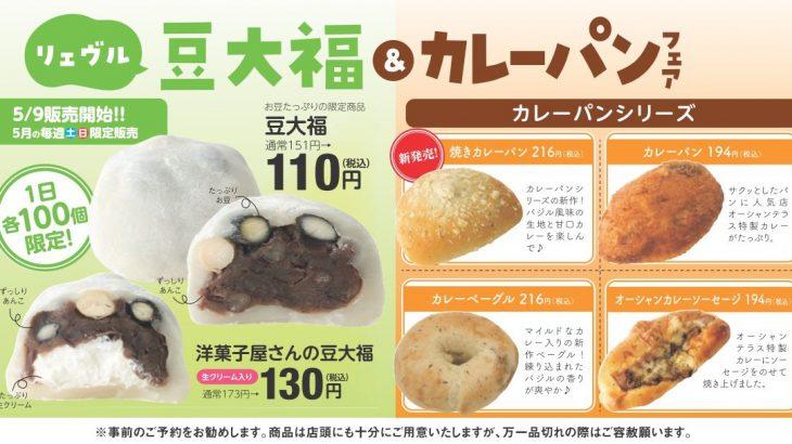 豆大福&カレーフェア