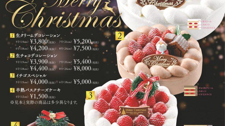 クリスマスケーキのご予約受付中です♪
